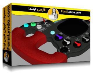 لیندا _ آموزش مدل سازی یک چرخ F1 با اتودسک Alias Subdivision (با زیرنویس فارسی AI)