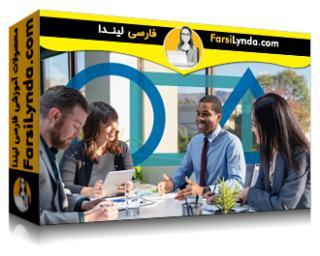 لیندا _ آموزش رهبری و هدایت افراد با سطوح شخصیتی مختلف (با زیرنویس فارسی AI)
