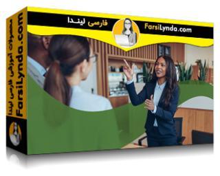 لیندا _ آموزش ایجاد یک تجربه مثبت مشتری (با زیرنویس فارسی AI)