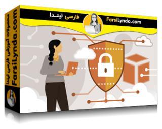 لیندا _ آموزش AWS: شبکه سازی (با زیرنویس فارسی AI)