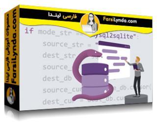 لیندا _ آموزش استفاده از SQL با پایتون (با زیرنویس فارسی AI)