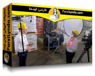 لیندا _ آموزش ملزومات ویدیوی شرکتی: تولید (با زیرنویس فارسی AI)