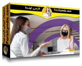 لیندا _ آموزش رهبری منابع انسانی هنگام بازگشت به دفترکار (با زیرنویس فارسی AI)