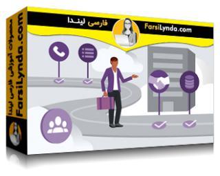 لیندا _ آموزش مدیریت فرایند فروش (با زیرنویس فارسی AI)