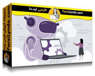 لیندا _ آموزش مقدمهای بر اتوماسیون فناوری اطلاعات (با زیرنویس فارسی AI)