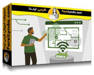 لیندا _ آموزش گسترش و بهینه سازی شبکه وای-فای (با زیرنویس فارسی AI)