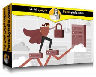 لیندا _ آموزش کسب گواهی CRISC بخش 2: ارزیابی ریسک IT (با زیرنویس فارسی AI)
