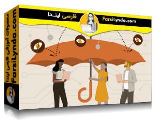 لیندا _ آموزش حفظ حریم خصوصی برای محصولات و خدمات (با زیرنویس فارسی AI)