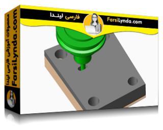 لیندا _ آموزش سالیدورکز CAM (با زیرنویس فارسی AI)