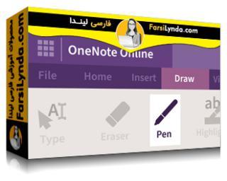 لیندا _ آموزش OneNote برای وب (آفیس 365/مایکروسافت 365) (با زیرنویس فارسی AI)