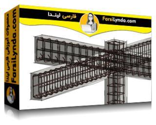 لیندا _ آموزش ایجاد ساختمانهای بتنی با رویت استراکچر (با زیرنویس فارسی AI)