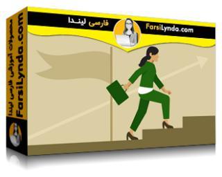 لیندا _ آموزش نحوه کسب ترفیع و ترقی در شغلتان (با زیرنویس فارسی AI)