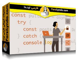 لیندا _ آموزش ساخت یک برنامه جاوااسکریپت Full-Stack با AWS Amplify (با زیرنویس فارسی AI)