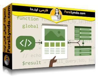 لیندا _ آموزش جامع پی اچ پی با MySQL بخش 1: مبانی (با زیرنویس فارسی AI)