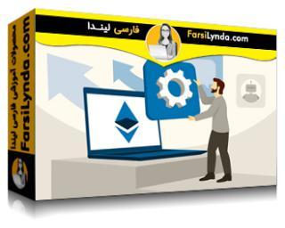 لیندا _ آموزش ایجاد یک برنامه بلاکچین اتریوم بخش 11: ادغام برنامههای غیر بلاکچین (با زیرنویس فارسی AI)