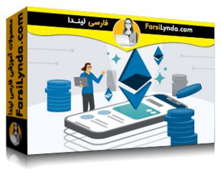 لیندا _ آموزش ایجاد یک برنامه بلاکچین اتریوم بخش 5: کیف پول اتریوم شما (با زیرنویس فارسی AI)
