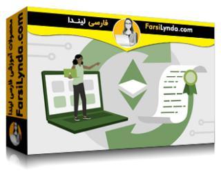 لیندا _ آموزش ایجاد یک برنامه بلاکچین اتریوم بخش 7: قراردادهای هوشمند (با زیرنویس فارسی AI)