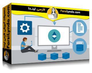 لیندا _ آموزش ایجاد یک برنامه بلاکچین اتریوم بخش 8: زنجیره تامین قرارداد هوشمند dApp (با زیرنویس فارسی AI)
