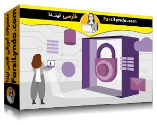 لیندا _ آموزش 10 ویژگی امنیتی برتر برای بکارگیری در مایکروسافت 365 (با زیرنویس فارسی AI)