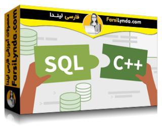 لیندا _ آموزش استفاده از SQL با سی پلاس پلاس (با زیرنویس فارسی AI)