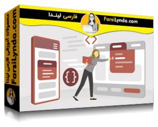 لیندا _ آموزش HTML و CSS: ایجاد نوارهای ناوبری (با زیرنویس فارسی AI)
