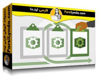 لیندا _ آموزش مدیریت پروژه Agile: مقایسه ابزارهای Agile (با زیرنویس فارسی AI)