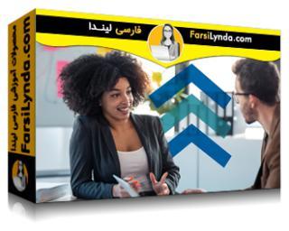 لیندا _ آموزش شناسایی و بکارگیری تواناییهای بالقوه کارمندان خود (با زیرنویس فارسی AI)