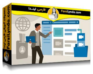 لیندا _ آموزش شروع به کار به عنوان یک مدیر مرکز یادگیری لینکداین (با زیرنویس فارسی AI)