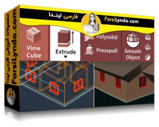 لیندا _ آموزش جامع اتوکد 3D (با زیرنویس فارسی AI)