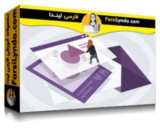 لیندا _ آموزش استراتژی های ارتباطات بازاریابی یکپارچه (با زیرنویس فارسی AI)