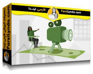 لیندا _ آموزش بودجه بندی پروژه های ویدیویی (با زیرنویس فارسی AI)