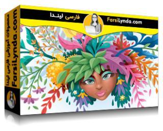 لیندا _ آموزش طراحی گرافیک برداری: رنگ و جزئیات (با زیرنویس فارسی AI)