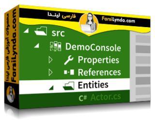 لیندا _ آموزش Entity Framework Core (با زیرنویس فارسی AI)