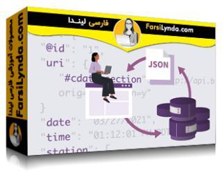 لیندا _ آموزش جامع JSON (با زیرنویس فارسی AI)