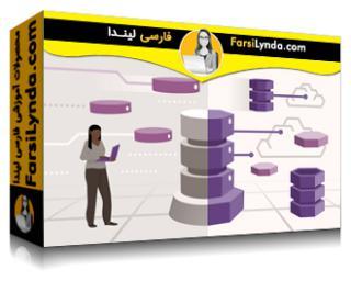 لیندا _ آموزش مدرن سازی دیتابیس (با زیرنویس فارسی AI)