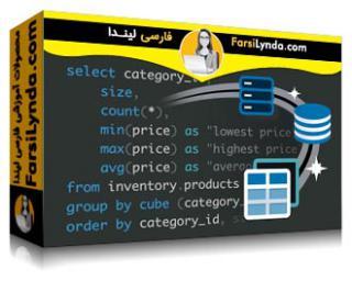 لیندا _ آموزش PostgreSQL: پرس و جو های پیشرفته (با زیرنویس فارسی AI)