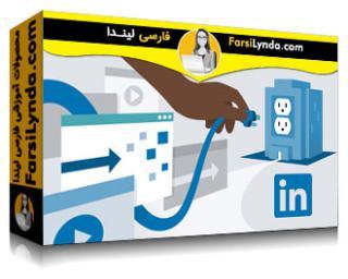 لیندا _ آموزش اتصال لینکداین Learning با سیستم های سازمان شما (با زیرنویس فارسی AI)