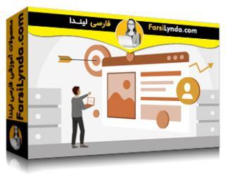 لیندا _ آموزش تولید رهبری: استراتژی PPC چند کاناله (با زیرنویس فارسی AI)