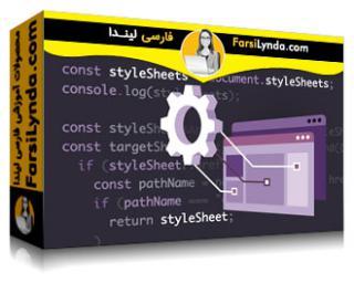 لیندا _ آموزش کنترل CSS با جاوااسکریپت (با زیرنویس فارسی AI)