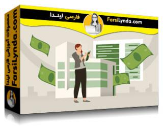 لیندا _ آموزش مبانی حسابداری: گزارش گردش پول نقد (با زیرنویس فارسی AI)
