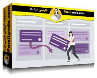 لیندا _ آموزش مدیریت پروژههای جیرا بخش 2: مدیریت Boards (با زیرنویس فارسی AI)
