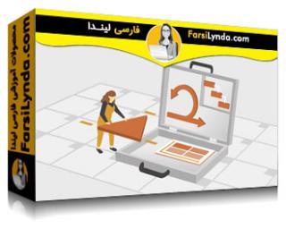 لیندا _ آموزش مدیریت پروژه ابداعی برای غیر مدیران پروژه (با زیرنویس فارسی AI)