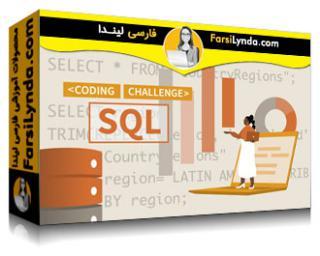 لیندا _ آموزش چالش های کد SQL در علم داده (با زیرنویس فارسی AI)