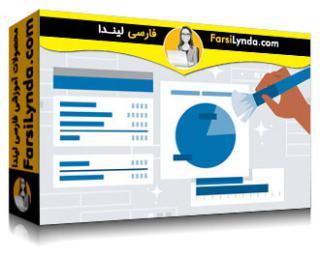 لیندا _ آموزش طراحی صفحه گسترده اکسل: تغییر فوق العاده (با زیرنویس فارسی AI)