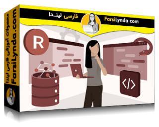 لیندا _ آموزش پایتون در مقابل R برای علم داده (با زیرنویس فارسی AI)