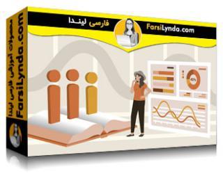 لیندا _ آموزش تجزیه و تحلیل داده ها: داشبوردها در مقابل داستانهای داده (با زیرنویس فارسی AI)