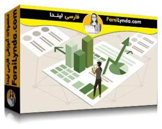 لیندا _ آموزش تجزیه و تحلیل داده ها: تجزیه و تحلیل نمودارها (با زیرنویس فارسی AI)